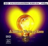 A MILLION WATTS OF LOVE(DXD,24 BIT,352.8KHZ,SILVER CD)